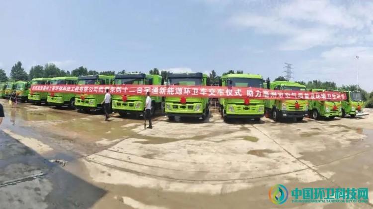 助力空气质量改善,宇通环卫12台新能源车交付安徽亳州!