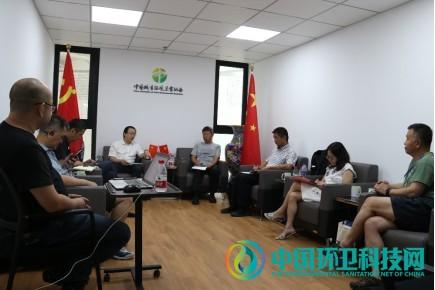 2020公厕发展战略研讨会在北京召开!