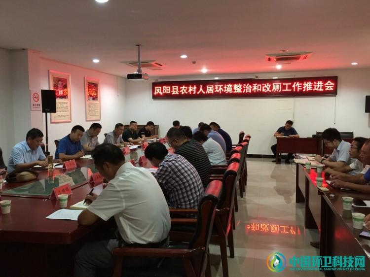 安徽凤阳召开农村人居环境整治和改厕工作调度会