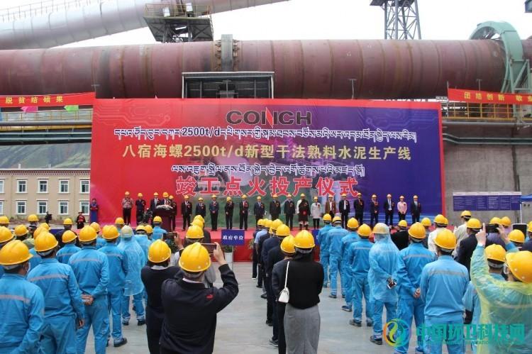 海螺集团援藏项目八宿海螺2500t/d熟料生产线点火投产
