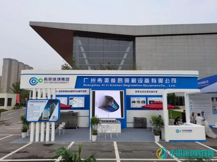 """""""希奕餐厨""""亮相2020第四届西安环卫博览会!"""