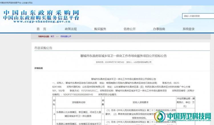 聊城市东昌府区城乡环卫一体化工作市场化服务项目公开招标公告