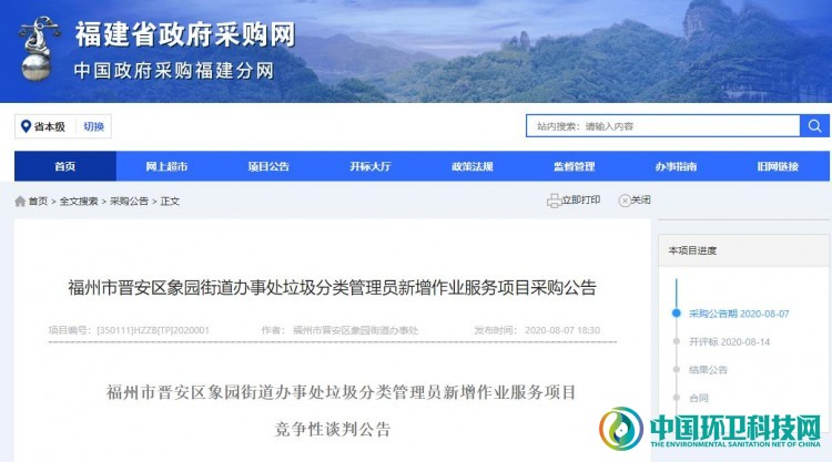 1004.4万!福州垃圾分类管理员项目再招标