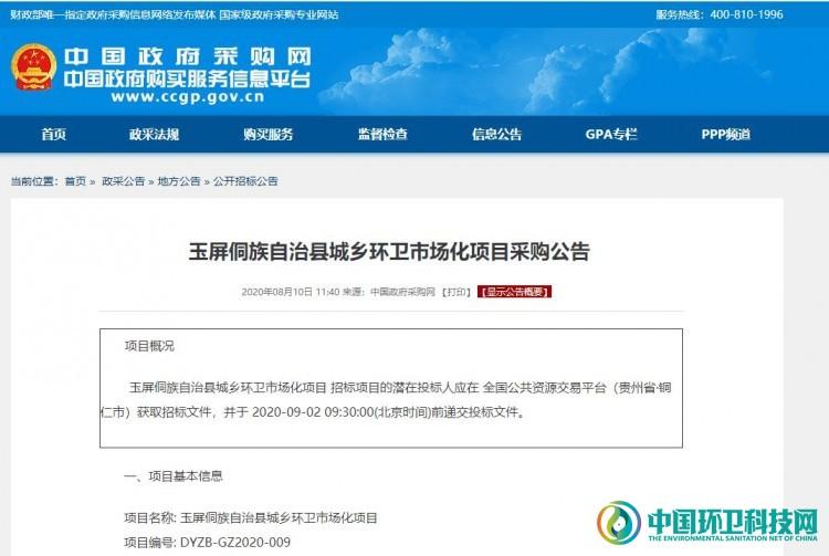 3277万!贵州玉屏侗族自治县城乡环卫市场化项目公开招标