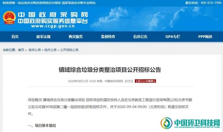 2686万!北京顺义区镇域综合垃圾分类整治项目公开招标