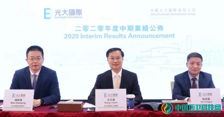 光大国际管理层分别于深圳及香港会场通过视频及电话会议出席业绩发布会