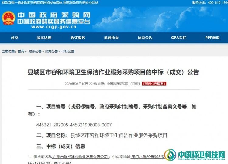 1.02亿!侨银环保再入广东云浮市,成交新兴县环卫保洁项目