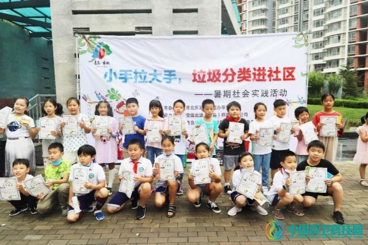 青岛市市北区举办垃圾分类进社区实践活动