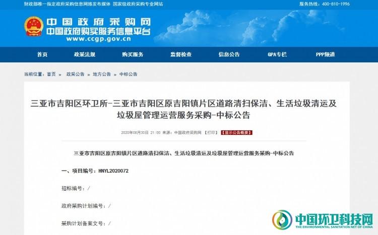 2293万/年!明佳园林环卫中标海南省三亚市环卫服务项目