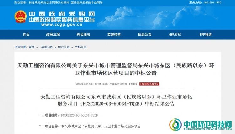 近2000万/年!广西东兴市环卫作业运营项目结果公示