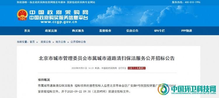 11包7.6亿!北京市城市环卫大标来了!