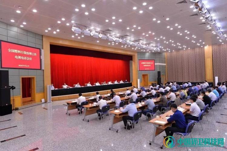 国家发改委等十部门召开全国塑料污染治理工作电视电话会议
