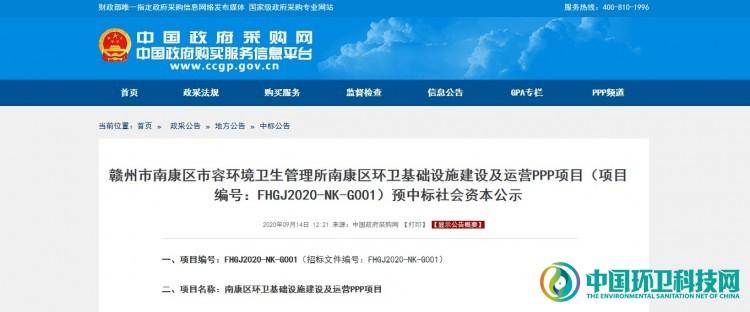 24年2亿!江西省环卫建设及运营PPP项目发布预中标公告