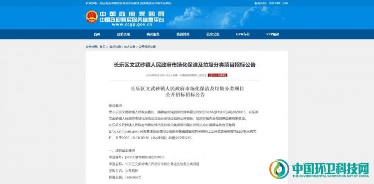1800万!福州市市场化保洁+垃圾分类项目开启招标