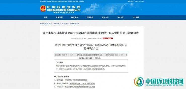 4.6亿元!湖北省静脉产业园渗滤液处理中心站项目开始招标