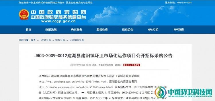 3年2535万!江苏省盐城市环卫市场化项目公开招标