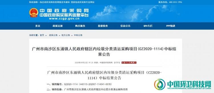 1589万!本地企业中标广州市垃圾分类清运采购项目
