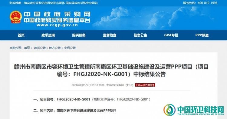 2亿+!福建中辉置业牵头中标江西省赣州市环卫建设运营项目