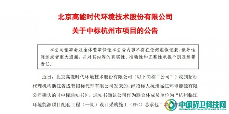 6632万!高能环境参与中标杭州临江环境能源工程EPC项目