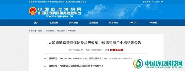 6142万!中航环卫摘得广东省中山市保洁+垃圾清运项目