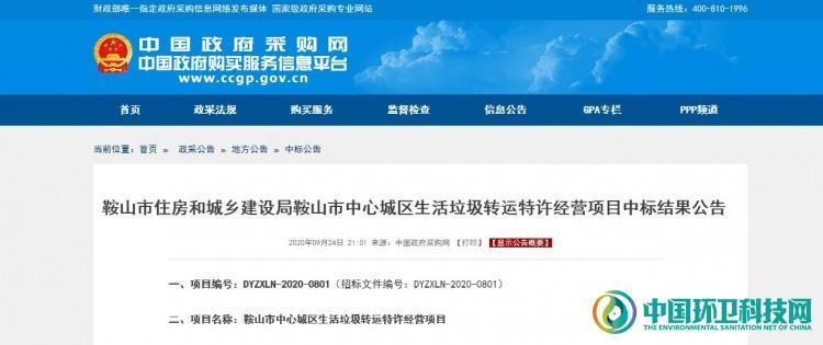 5.6亿!中联环境摘得辽宁市鞍山市生活垃圾转运特许经营项目