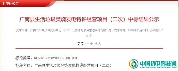 近4亿!龙净环保中标云南省广南县生活垃圾焚烧发电特许经营项目