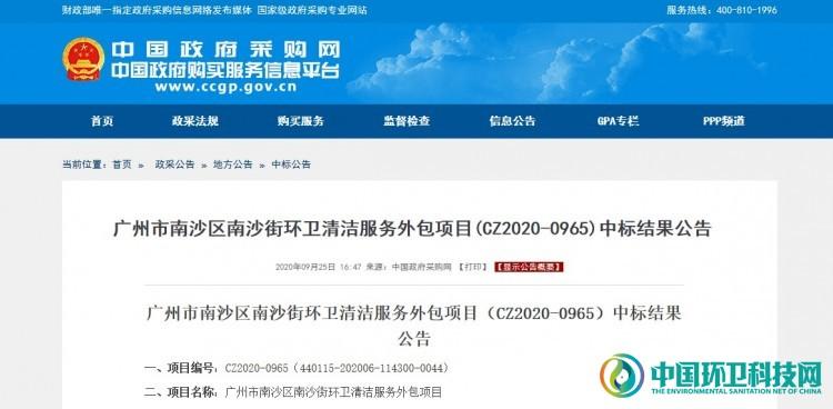 1.7亿!侨银环保等两家企业分享广州市环卫服务项目
