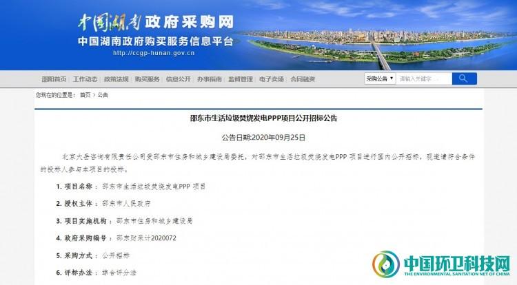 30年4.3亿,湖南省本月第5个亿级垃圾焚烧发电项目来了!