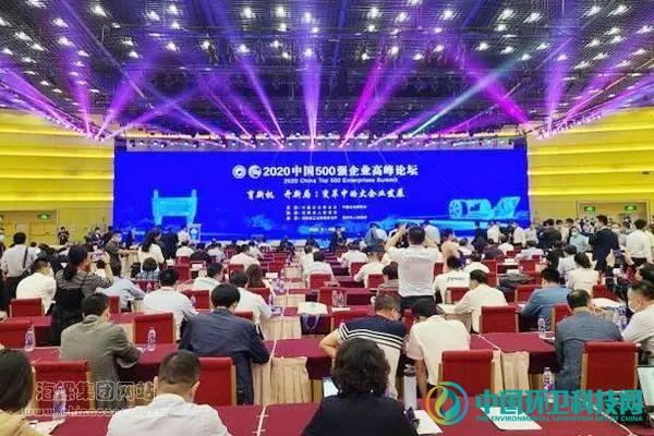2020中国企业500强揭榜 海螺集团首进百强