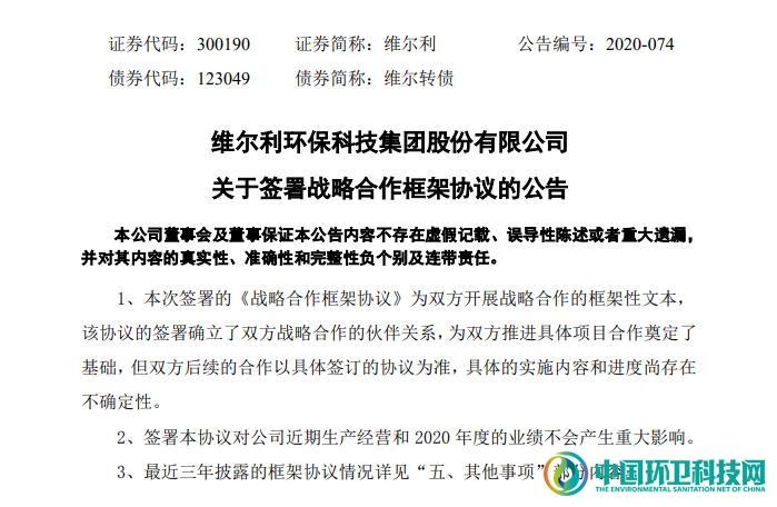 拥抱央企!维尔利与国投生态签署战略合作框架协议