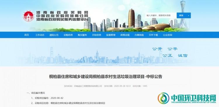 河南省南阳市垃圾治理项目开标,中联环境拿下本月第3个亿级大单!