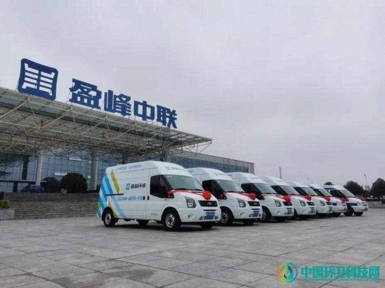 """盈峰中联""""一站式""""服务保障车发车,开创客户新体验"""