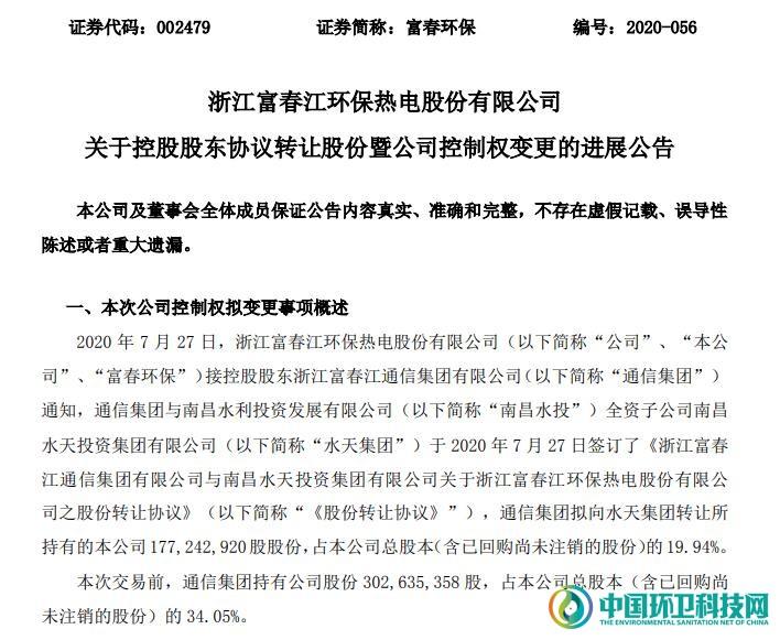 富春环保拟变更实控人,南昌市国资委入主