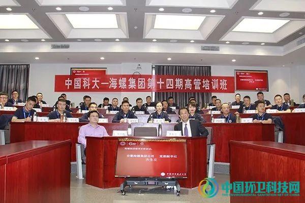 海螺集团第十四期高管培训班在中国科学技术大学正式开班