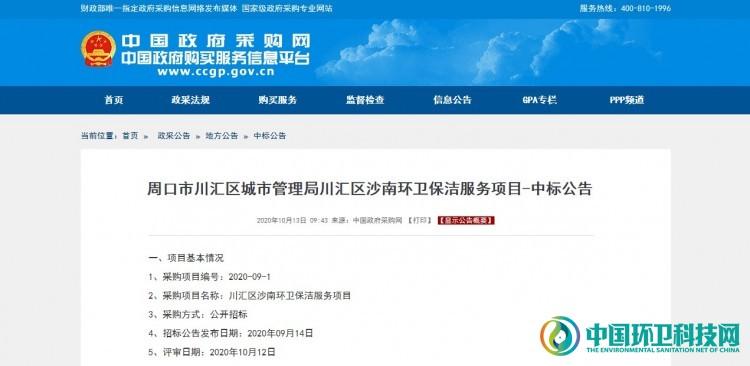 4200万!本地企业中标河南省周口市环卫保洁服务