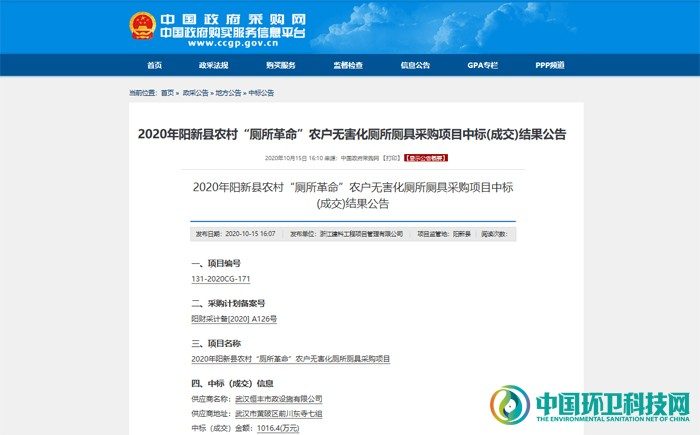 """1千万!2020年阳新县农村""""厕所革命""""农户无害化厕所厕具采购项目成交!"""
