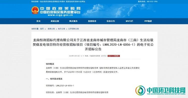 3次变更公告仍废标,江西省4.38亿垃圾焚烧项目开启二次招标