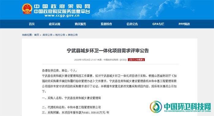3年近2亿!山西宁武县城乡环卫一体化项目公开招标