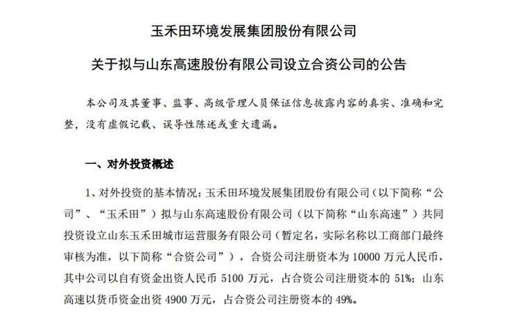 出资5100万!玉禾田拟与山东高速成立子公司
