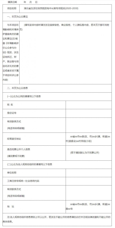 《湖北省生活垃圾焚烧发电中长期专项规划》环境影响评价公示