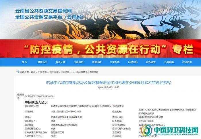 5000万!侨银环保预中标云南昭通餐厨垃圾处理BOT项目