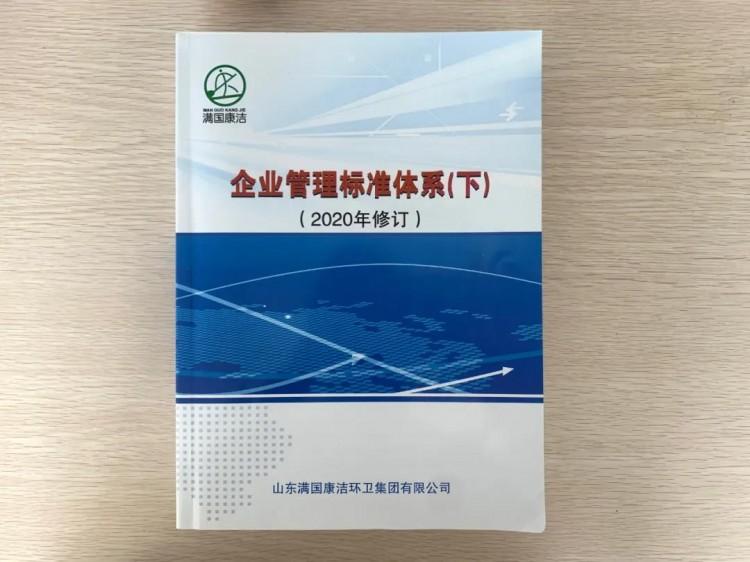 《环卫企业管理标准体系》获取通道