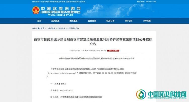 合同期20年!甘肃省白银市建筑垃圾资源化利用项目公开招标