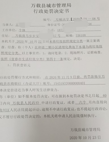 宜春万载县开出当地生活垃圾分类执法第一单