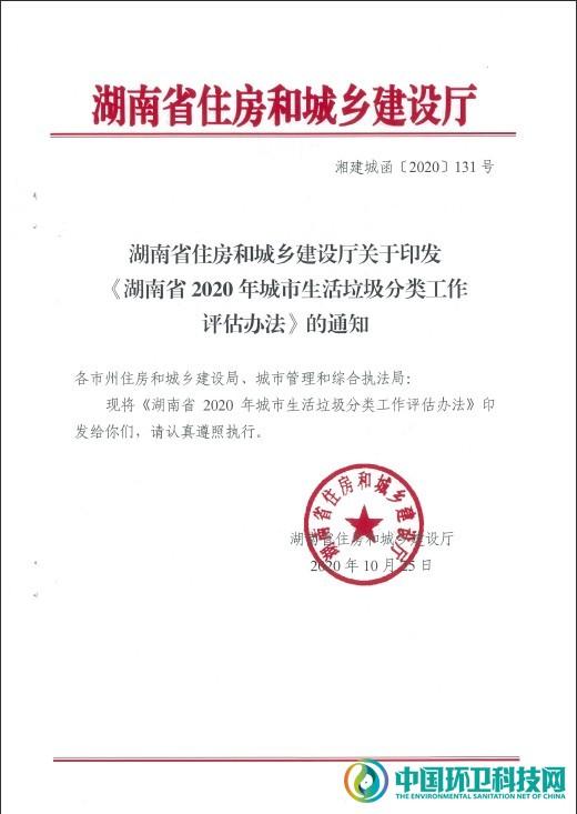 关于印发《湖南省2020年城市生活垃圾分类工作评估办法》的通知