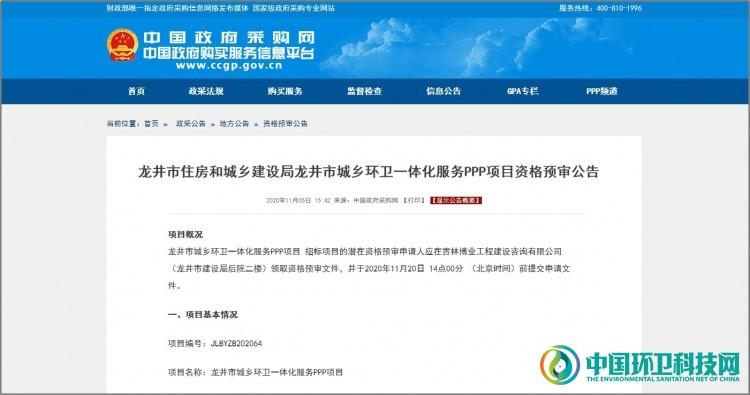 采用O&M模式,吉林省龙井市3.55亿环卫一体化项目资格预审开始