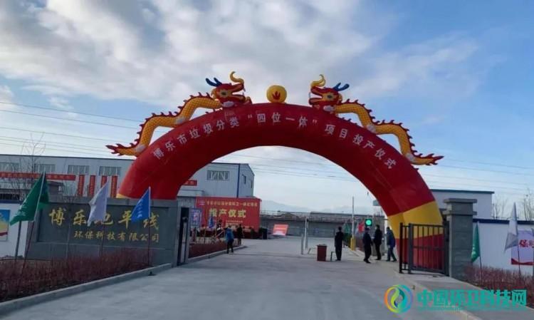 2020新疆双河垃圾分类培训:赋能垃圾分类,共迎新未来!