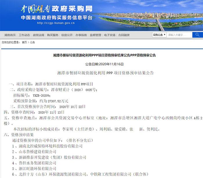 激烈!10家企业争抢2.7亿湘潭市餐厨垃圾资源化利用PPP项目