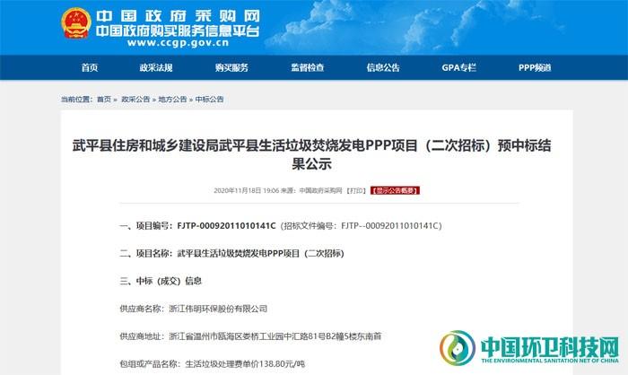 138.80元/吨!伟明环保预中标福建省武平县垃圾焚烧发电PPP项目