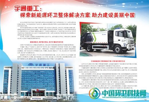 宇通重工:探索新能源环卫整体解决方案 助力建设美丽中国
